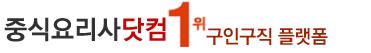 중식구인구직, 중식요리사,주방장구인,주방보조,면장,칼판 모집, 홀써빙알바,중식요리사닷컴